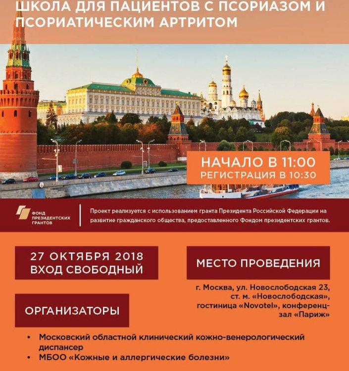 Объявление Москва_Стр_1.jpg
